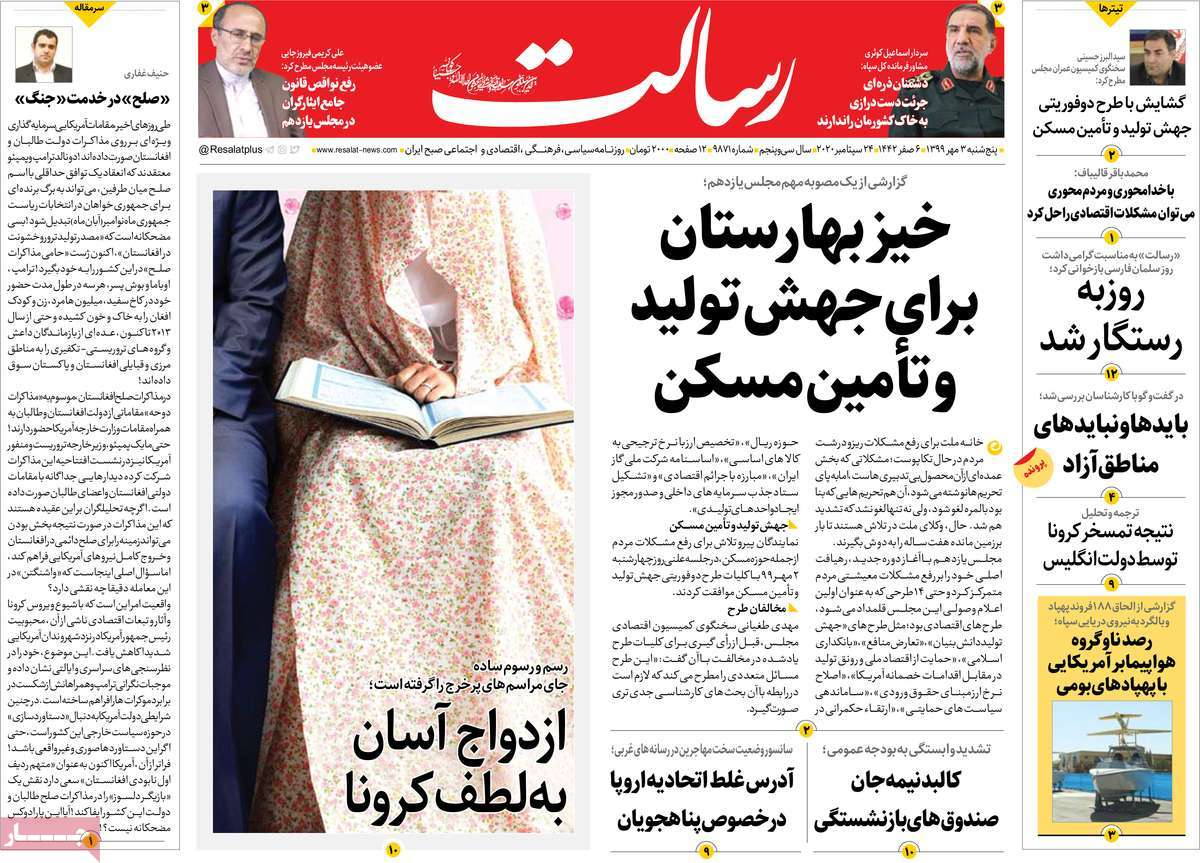 روزنامه رسالت