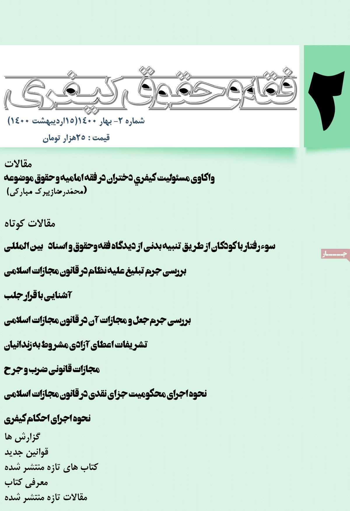 مجله فقه و حقوق کیفری
