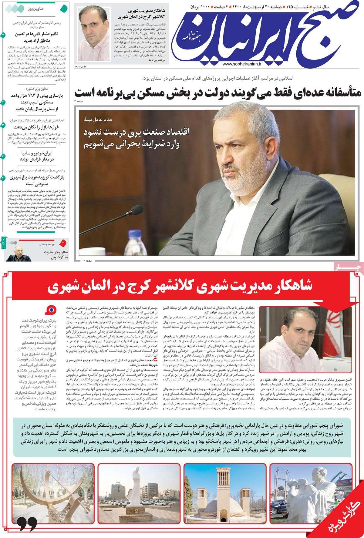مجله صبح ایرانیان