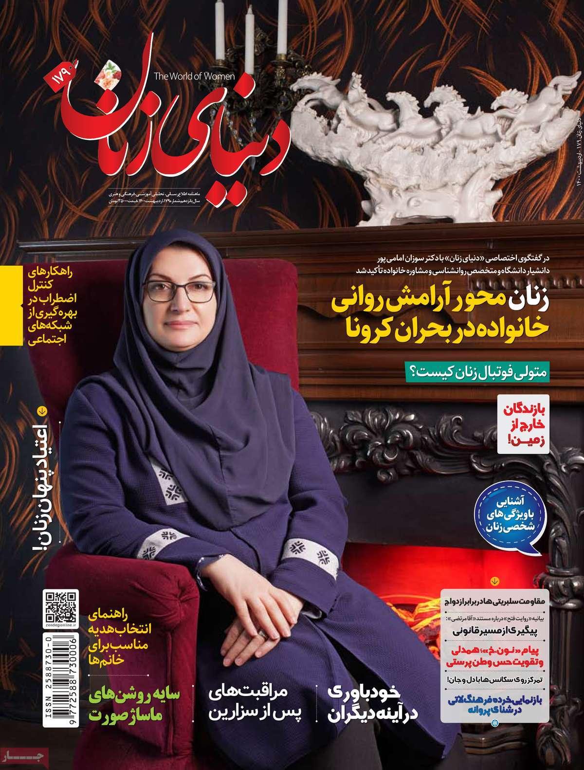 مجله دنیای زنان
