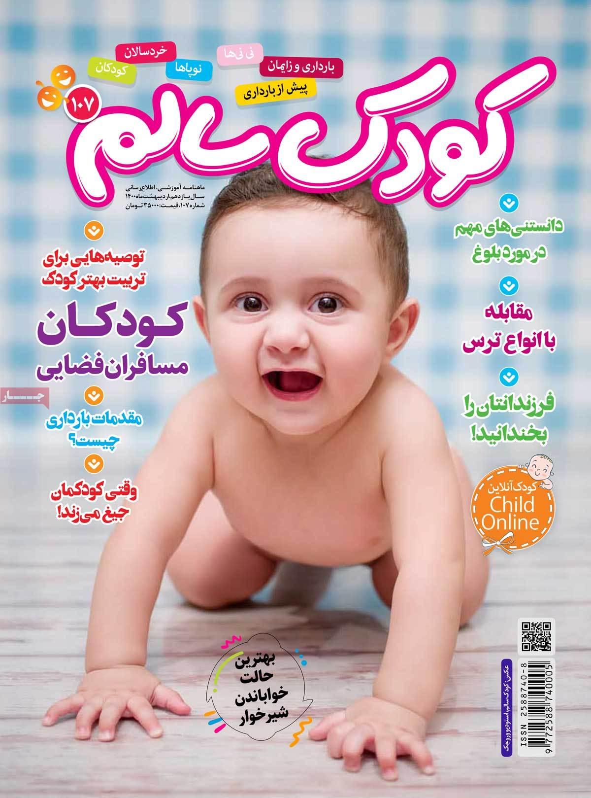 مجله کودک سالم