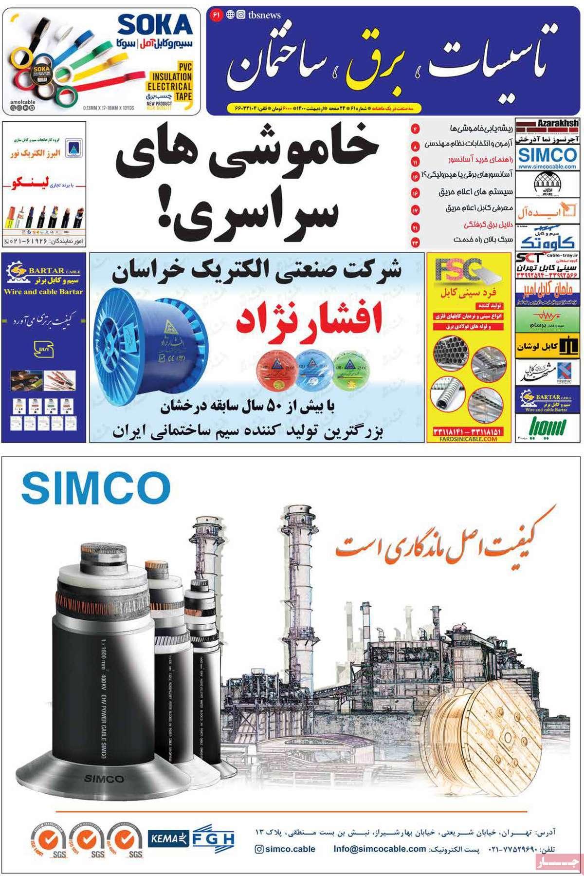 مجله تاسیسات، برق، ساختمان
