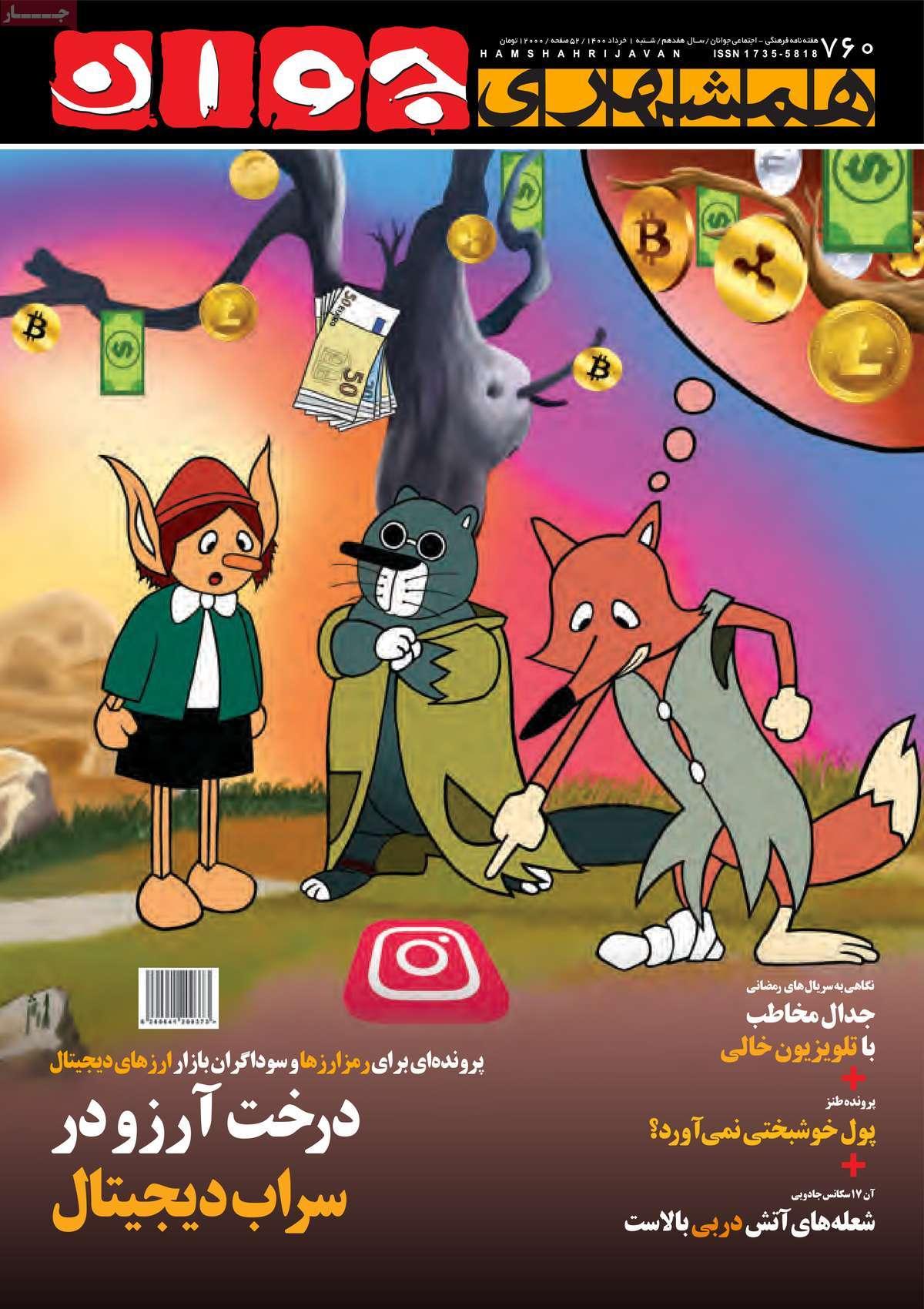 مجله همشهری جوان