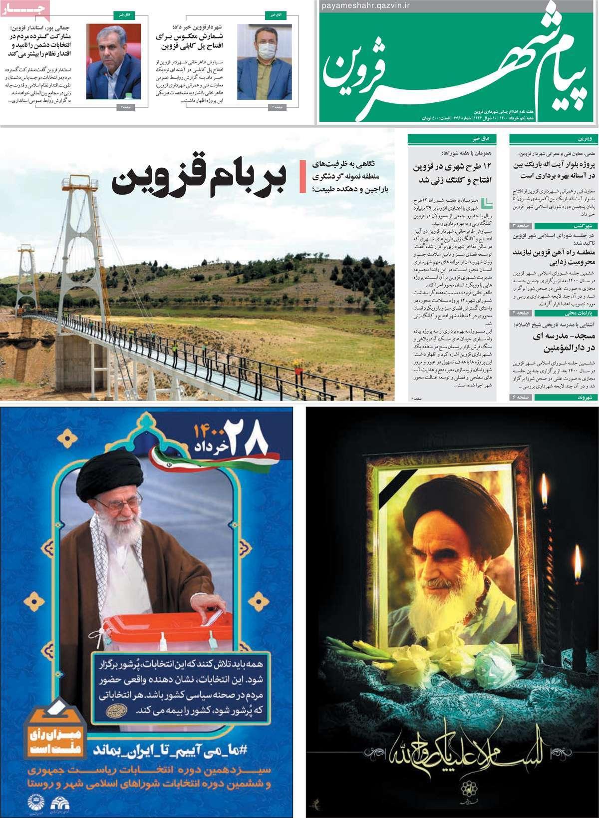 مجله پیام شهر قزوین
