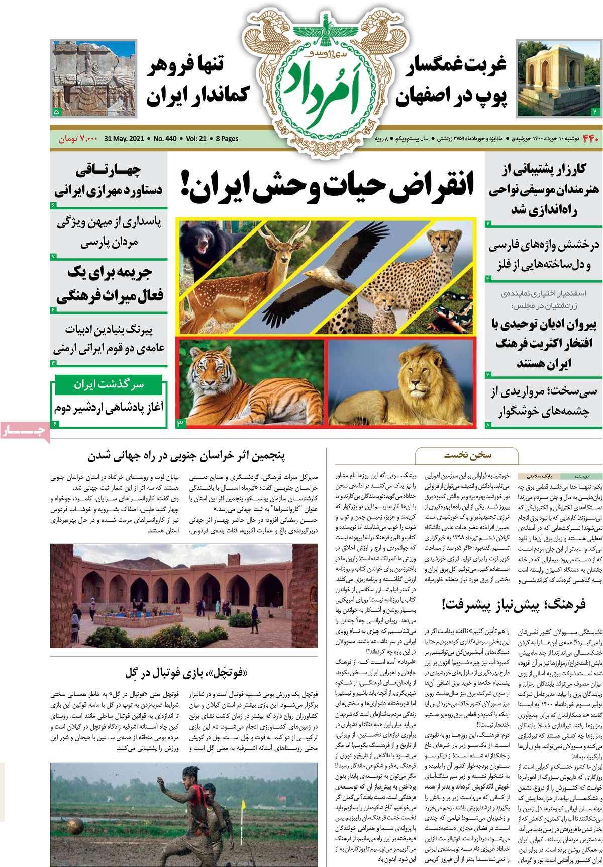 مجله امرداد