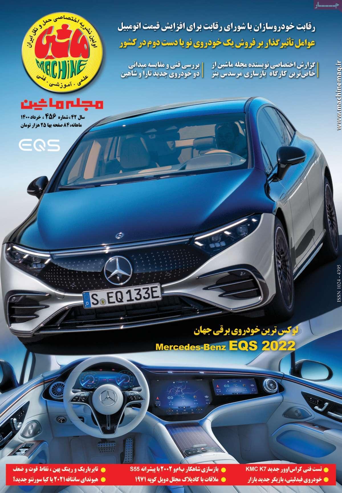 مجله ماشین