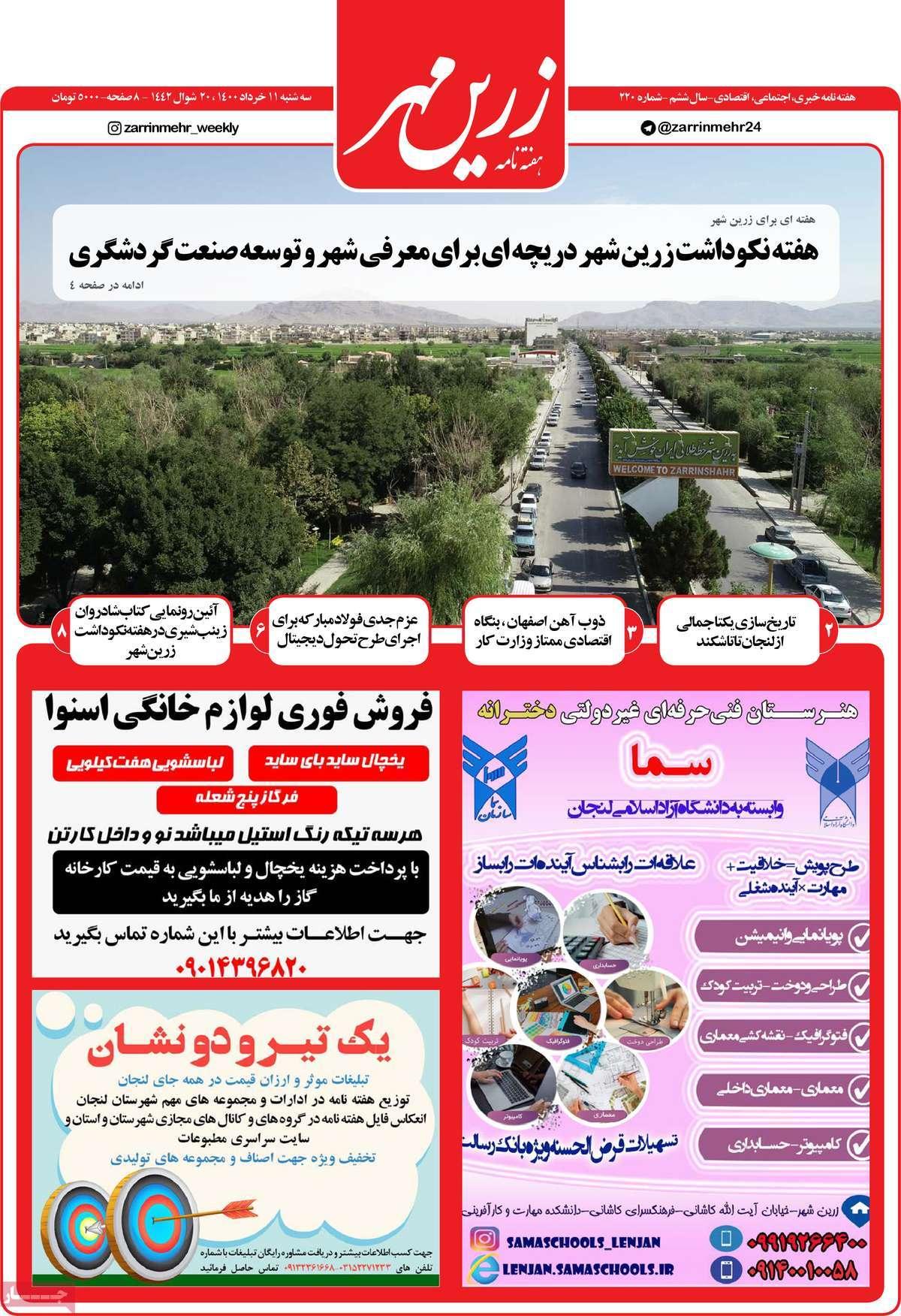 مجله زرین مهر