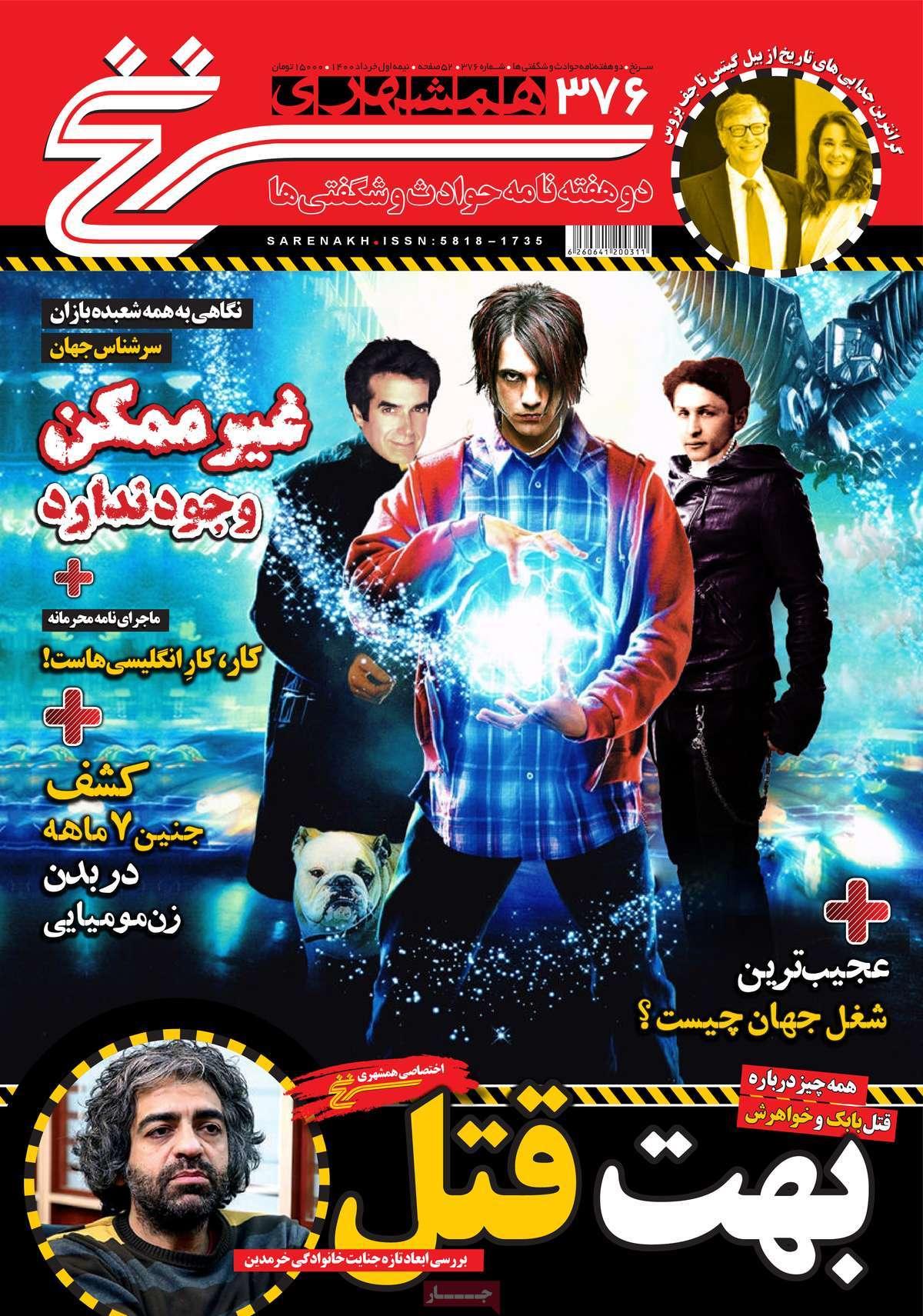 مجله همشهری سرنخ