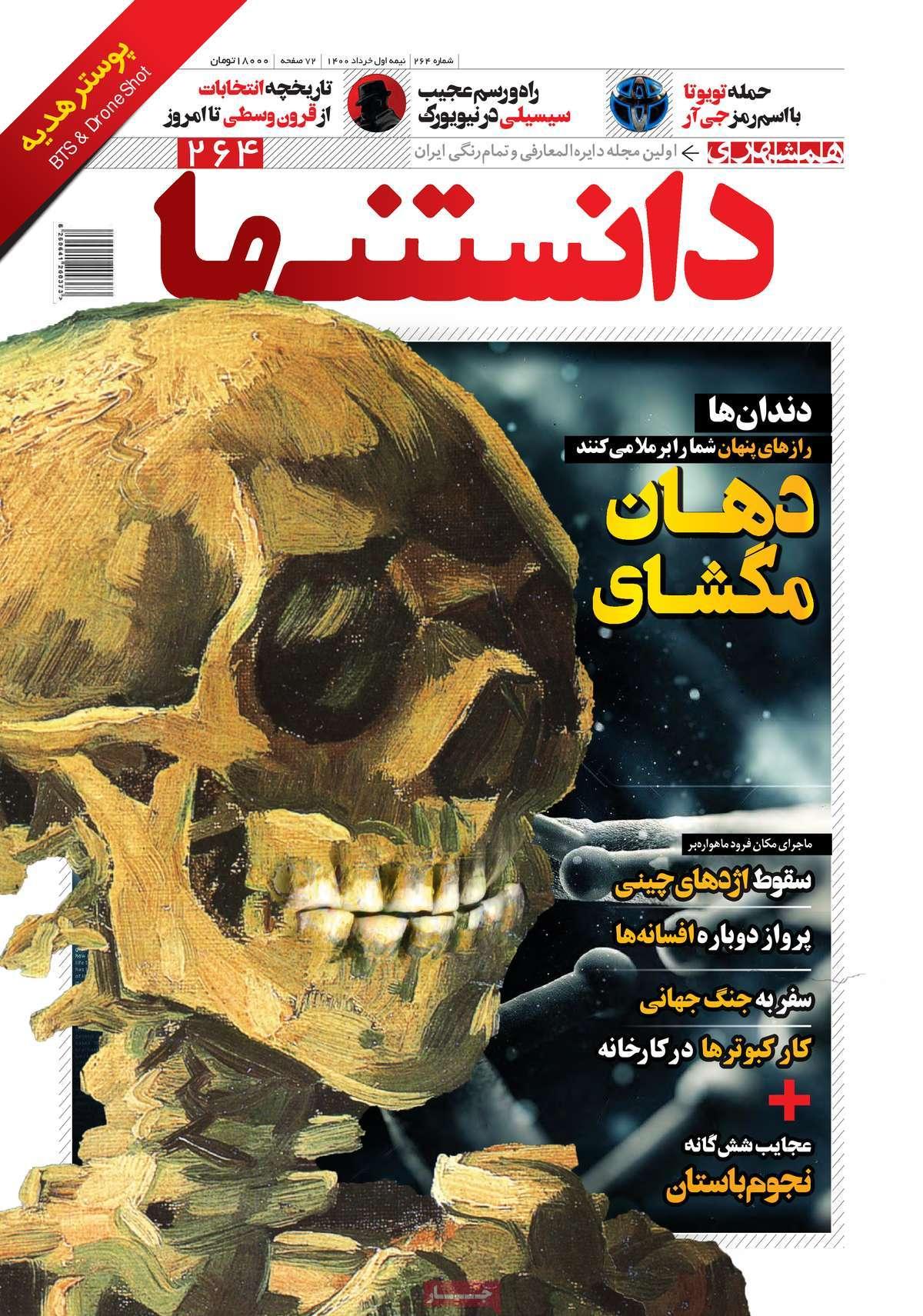 مجله همشهری دانستنیها