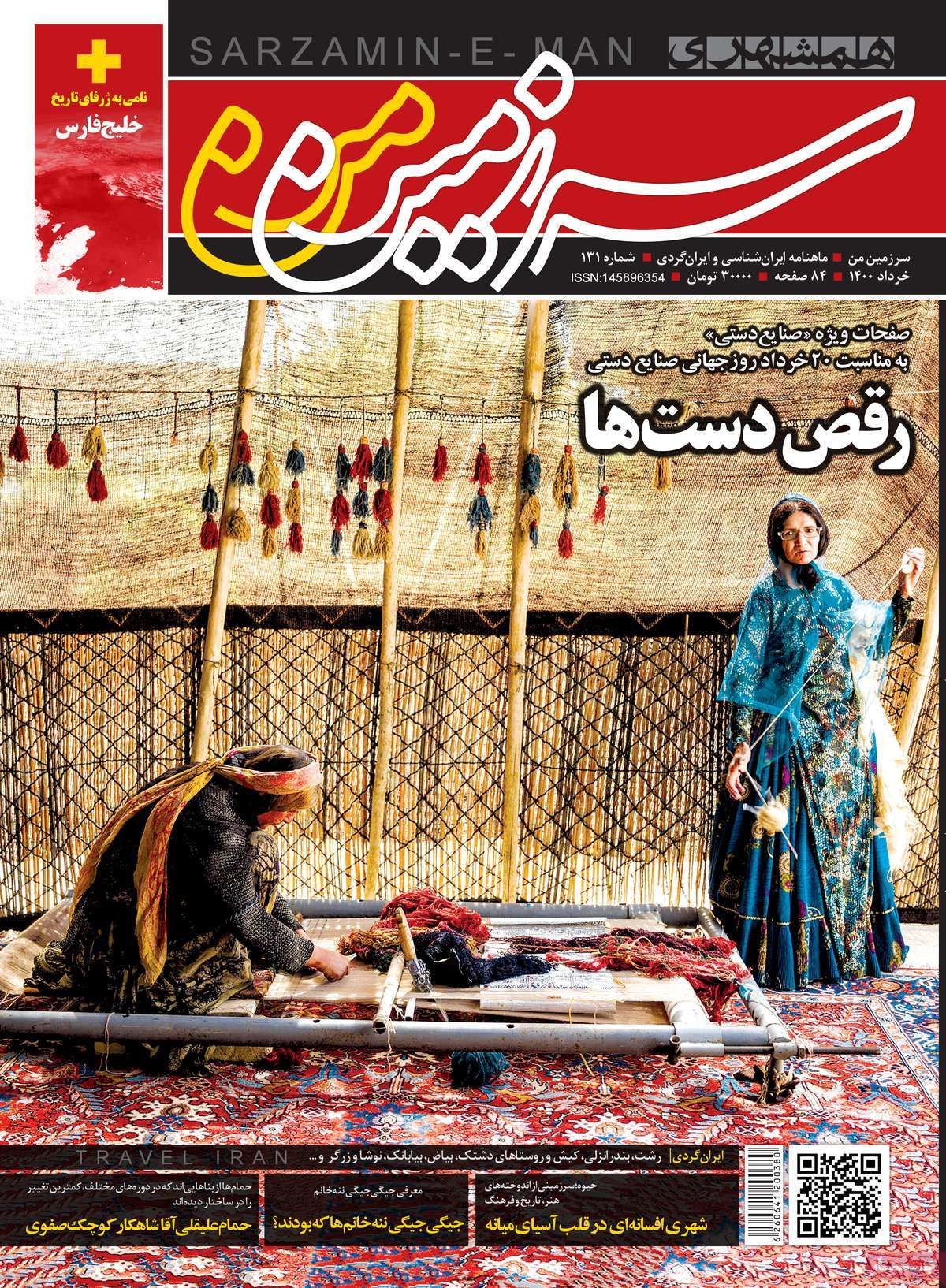 مجله همشهری سرزمین من