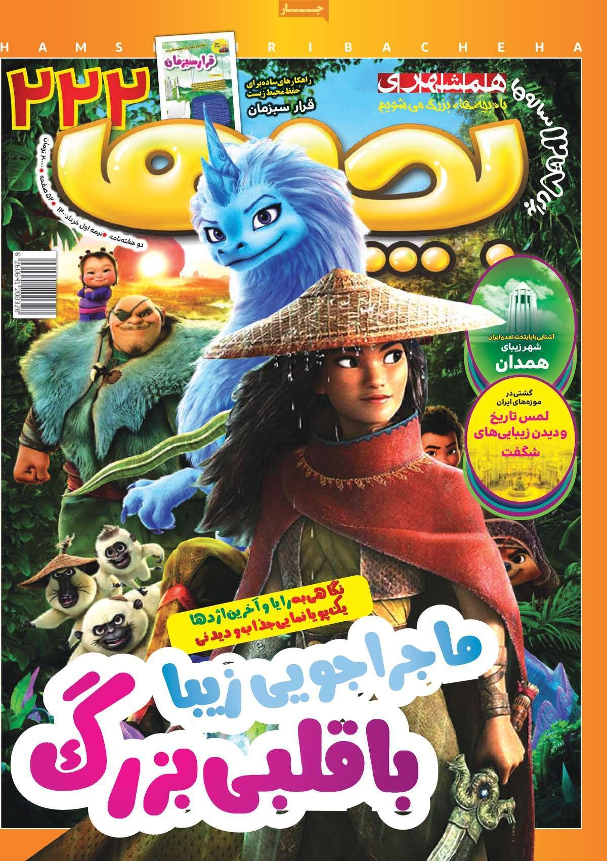 مجله همشهری بچهها