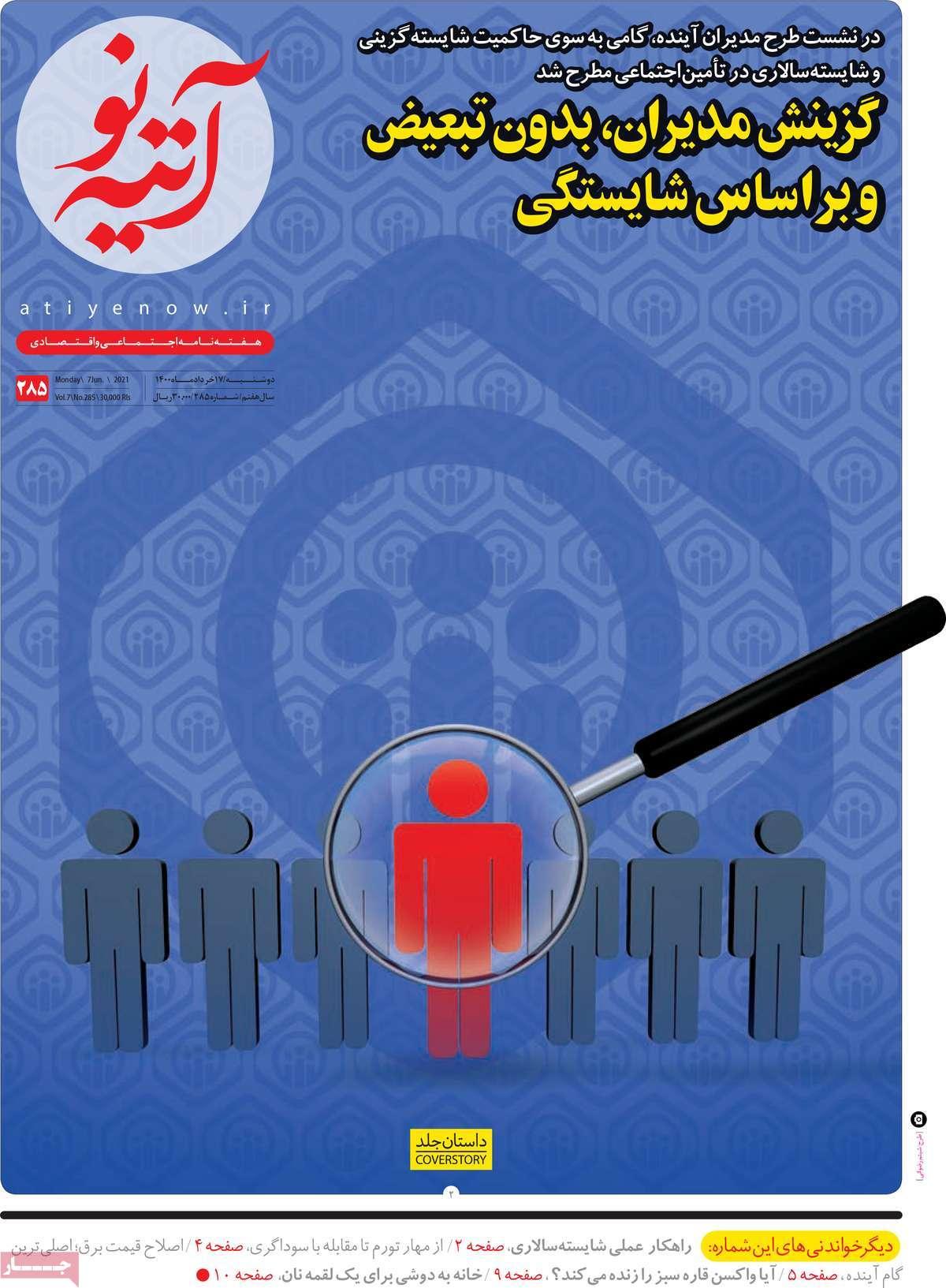 مجله آتیه نو