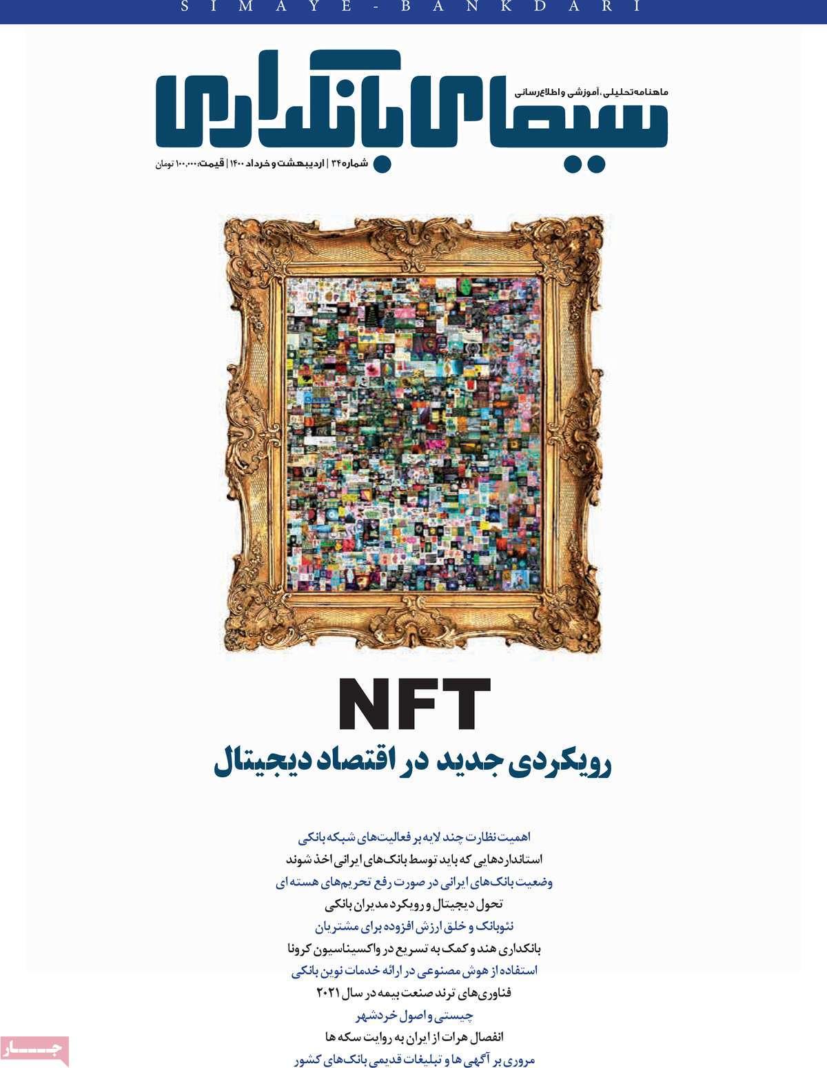 مجله سیمای بانکداری