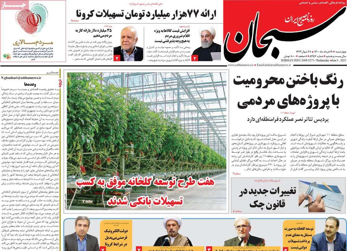 روزنامه سبحان