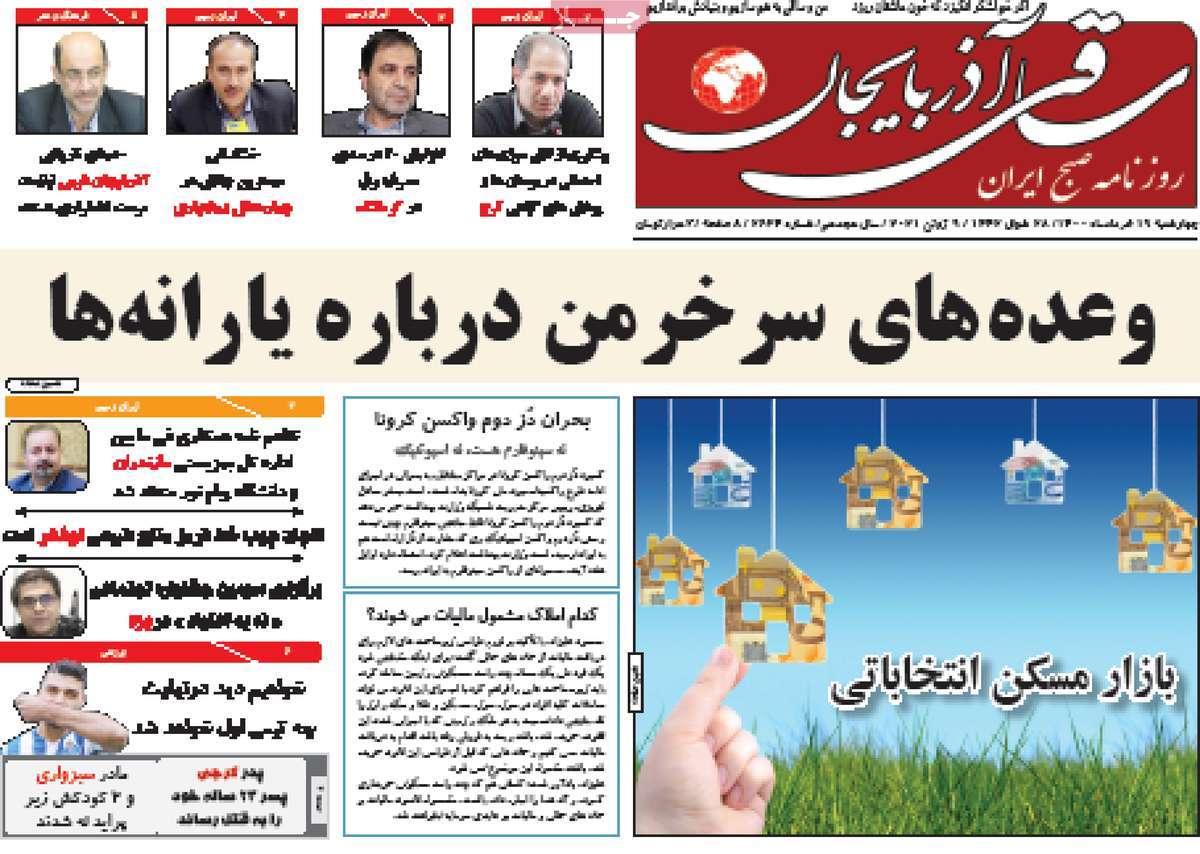 روزنامه ساقی آذربایجان