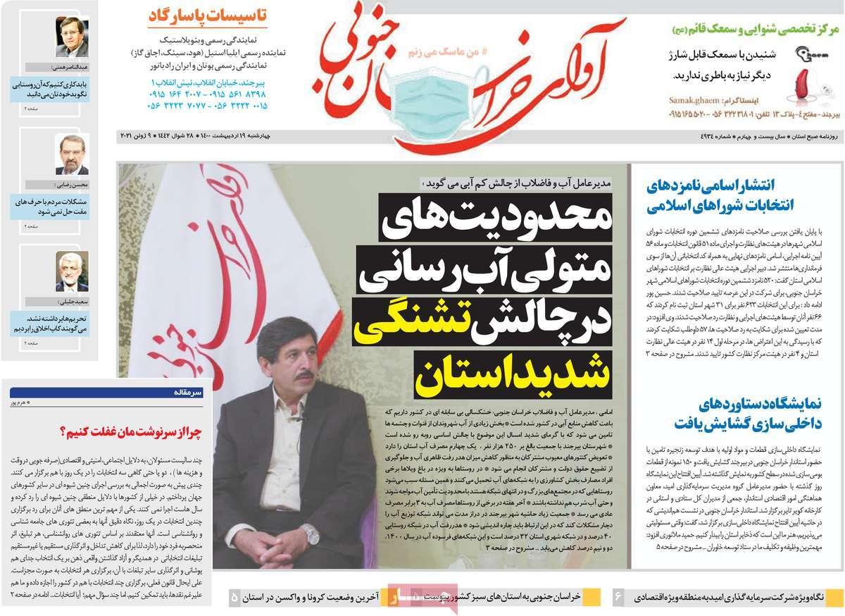 روزنامه آوای خراسان جنوبی
