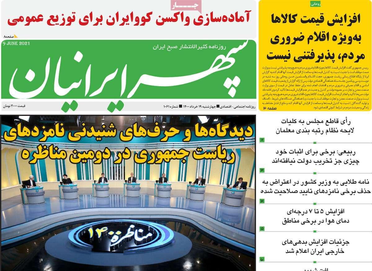 روزنامه سپهر ایرانیان