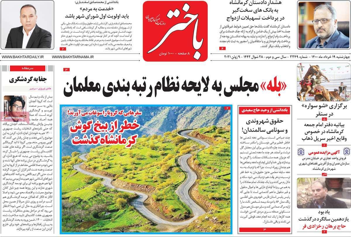 روزنامه باختر