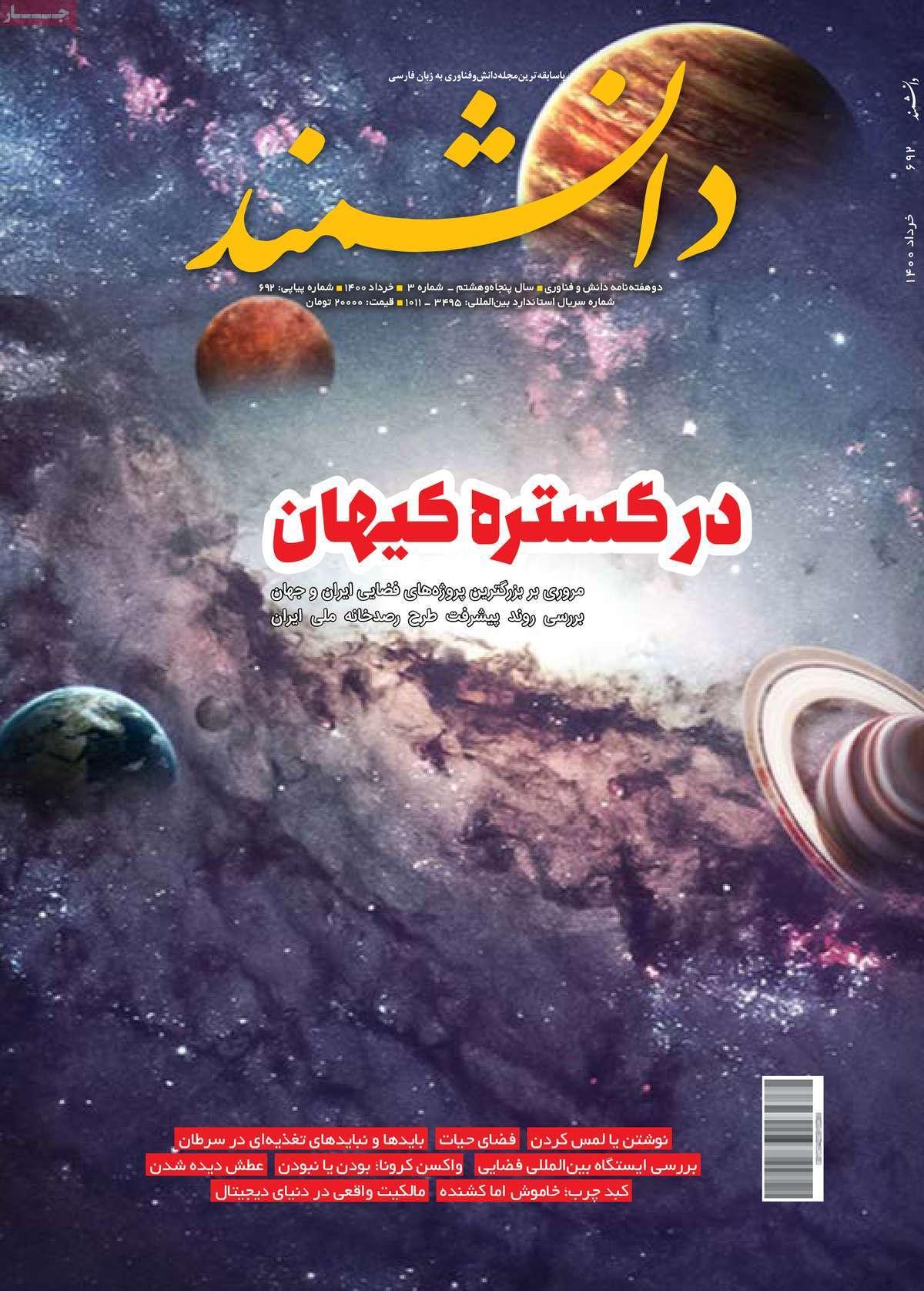 مجله دانشمند