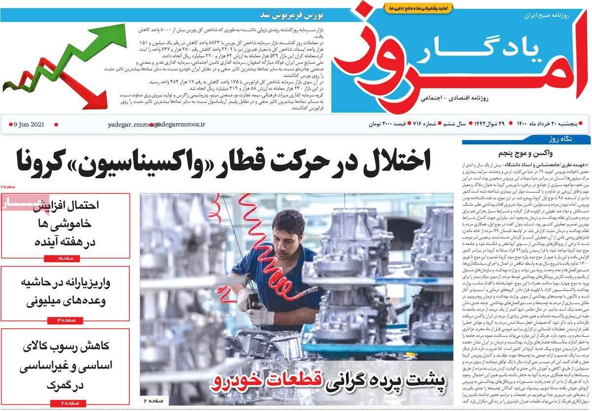 روزنامه یادگار امروز