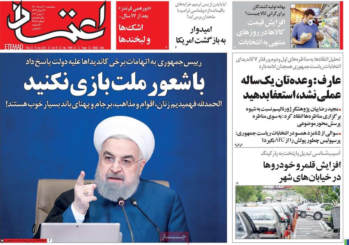 روزنامه اعتماد
