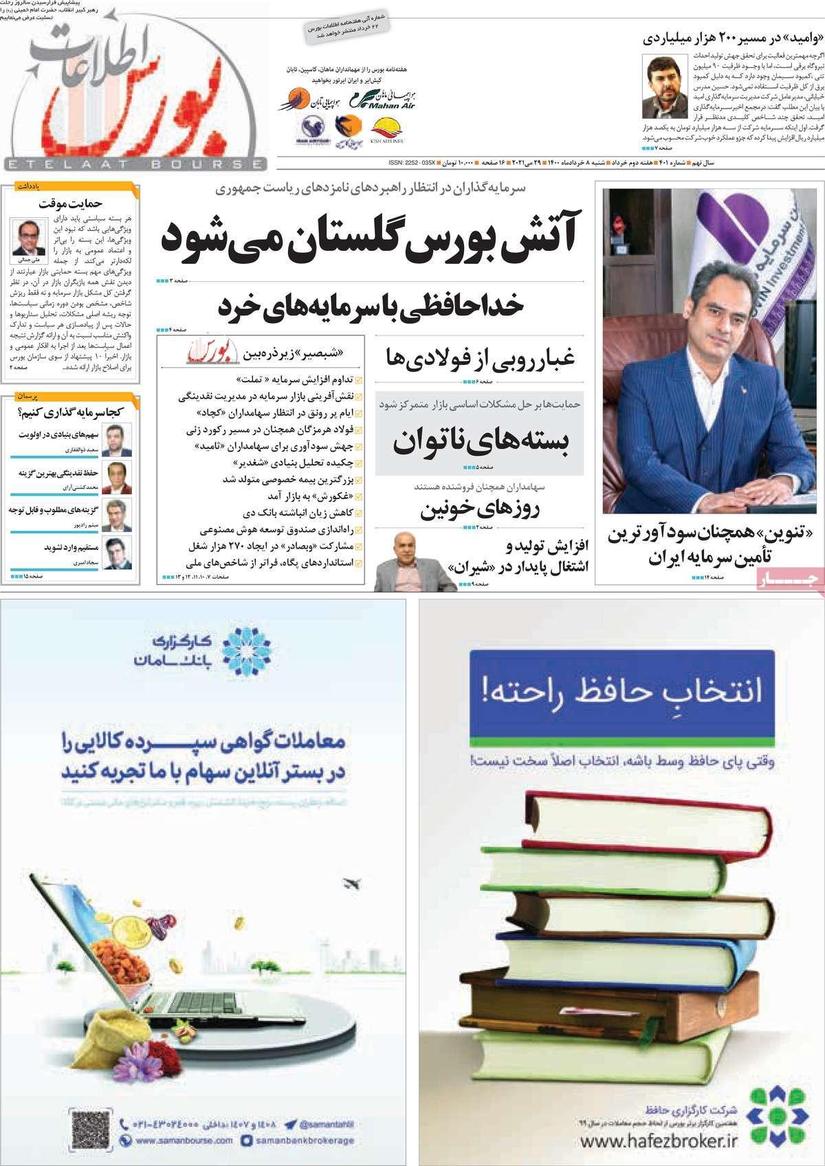مجله اطلاعات بورس