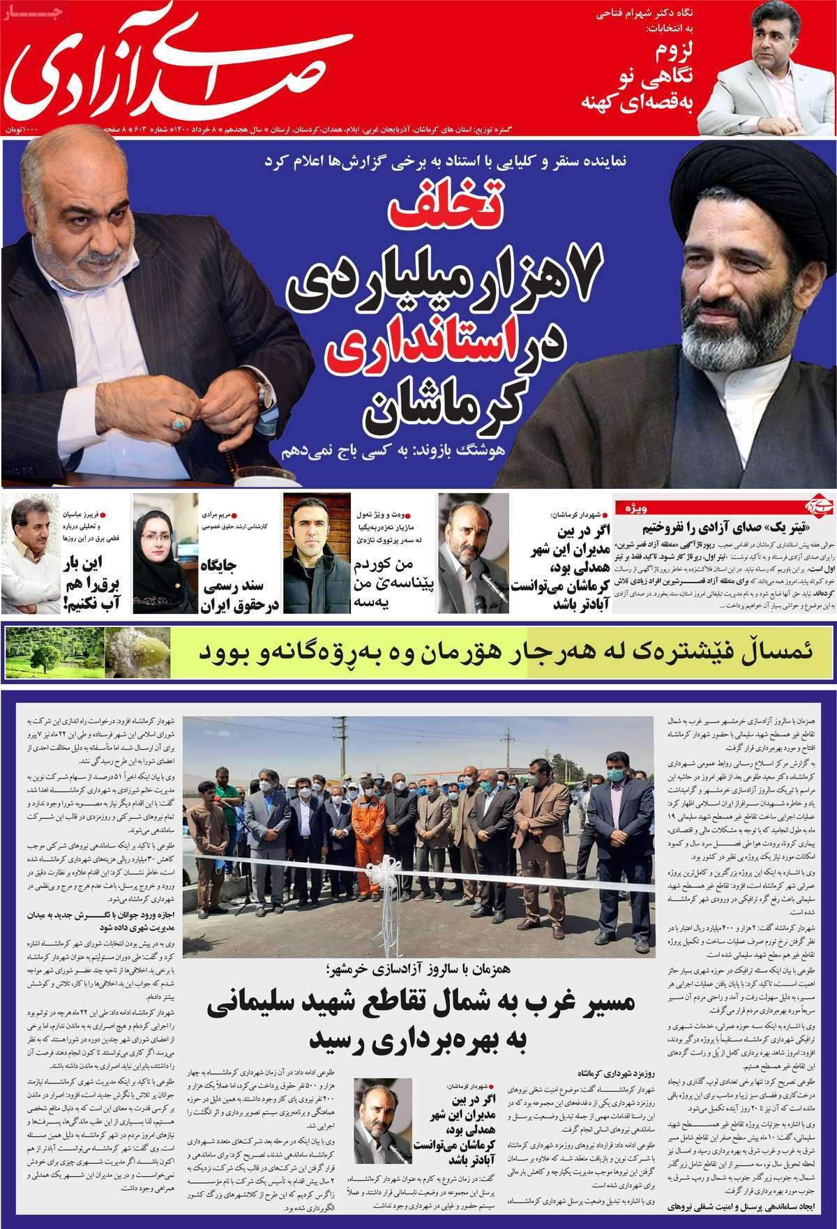 مجله صدای آزادی