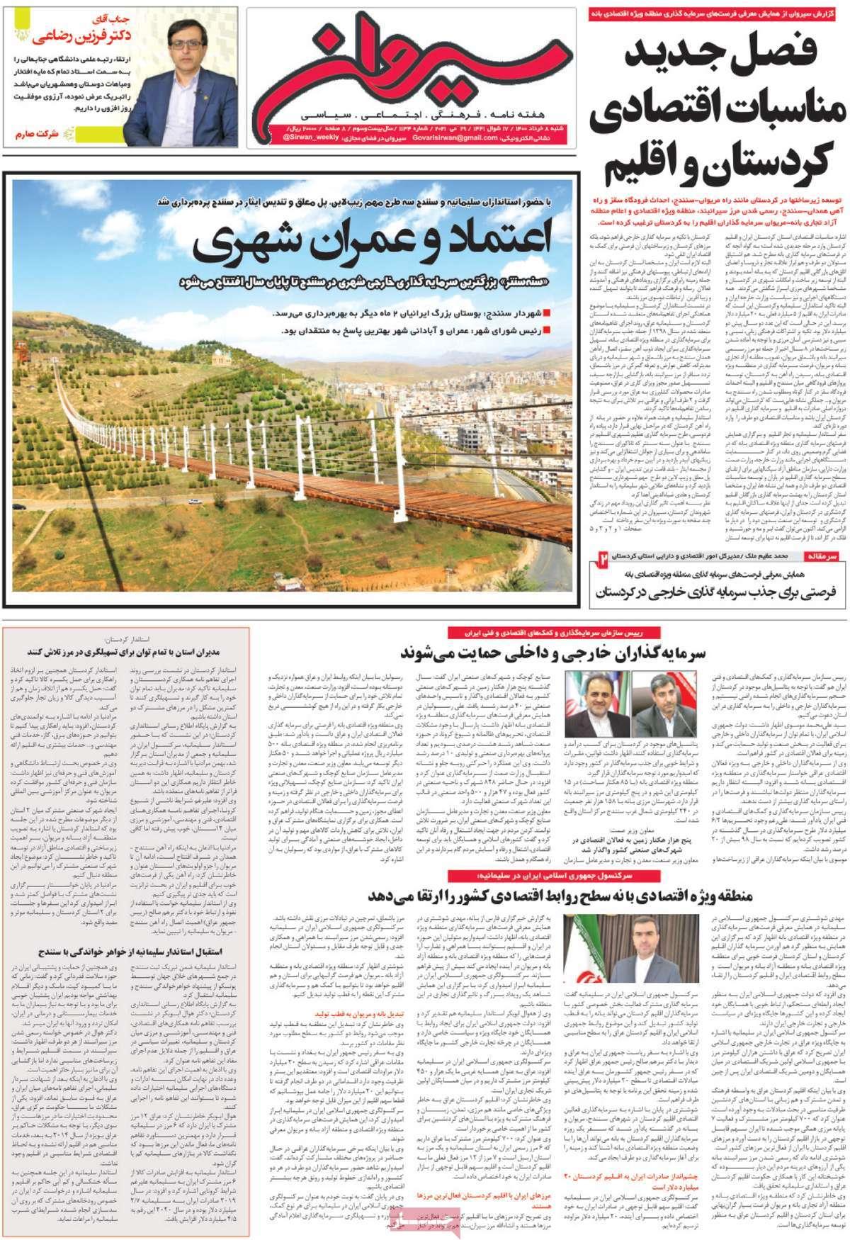 مجله سیروان
