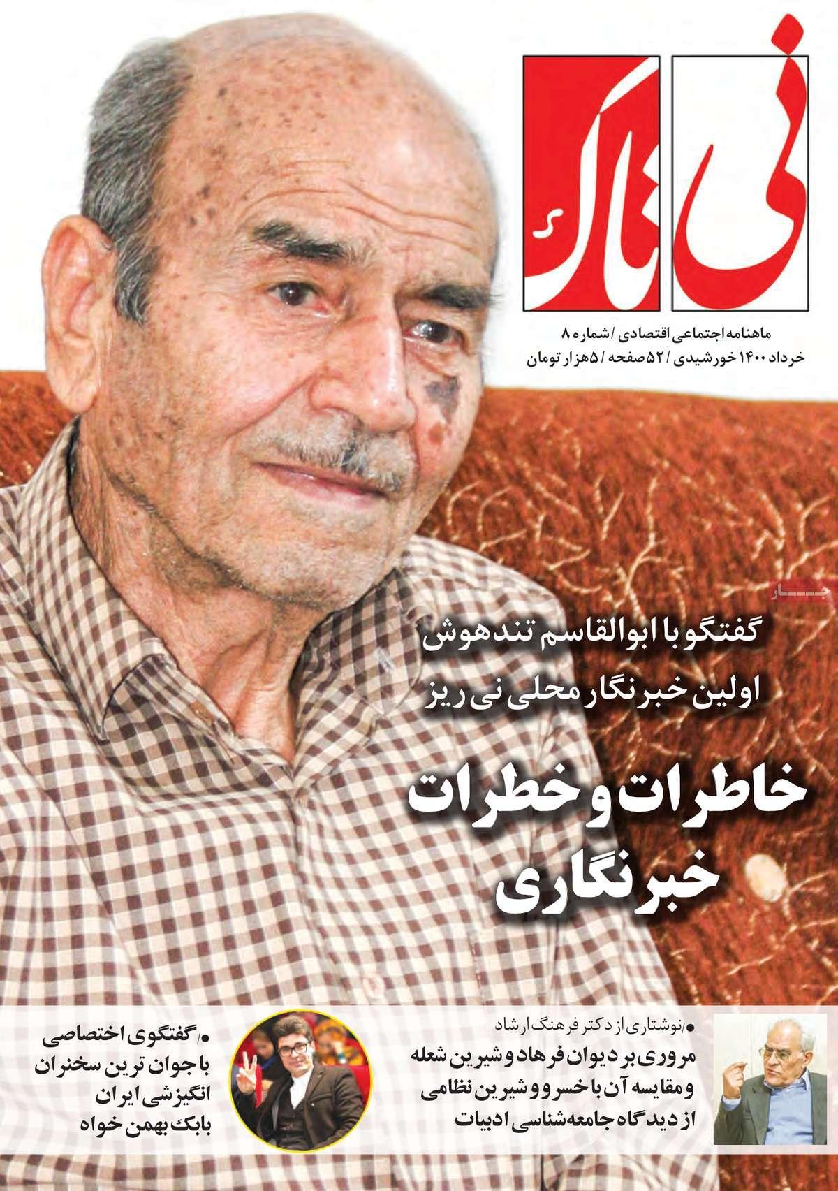 مجله نی تاک