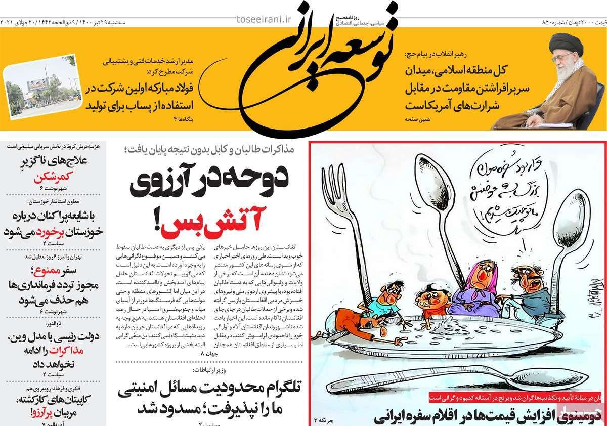 روزنامه توسعه ایرانی