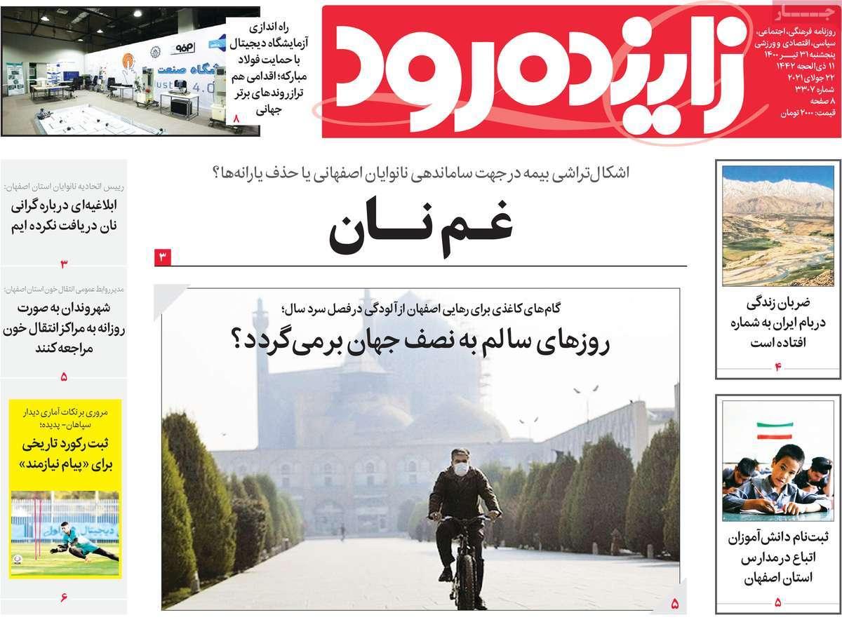 روزنامه زاینده رود