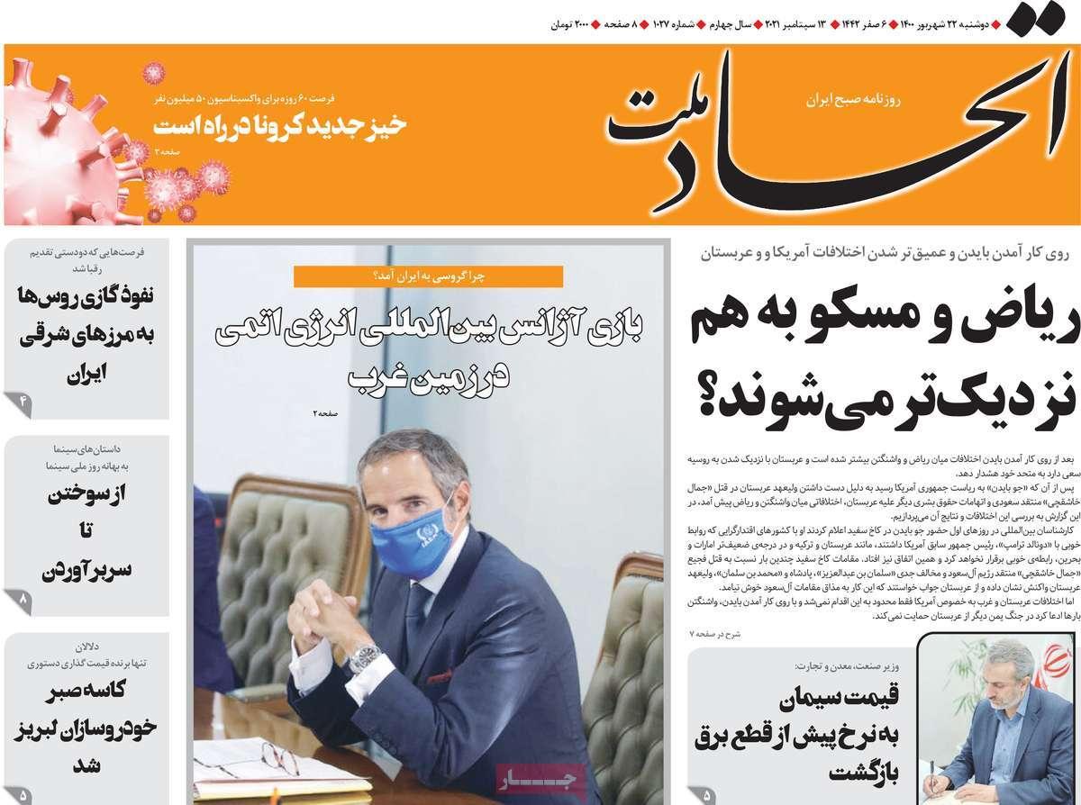 روزنامه اتحاد ملت