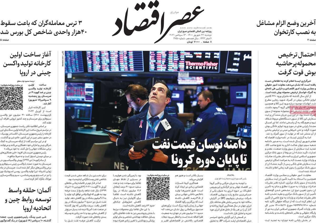 روزنامه عصر اقتصاد