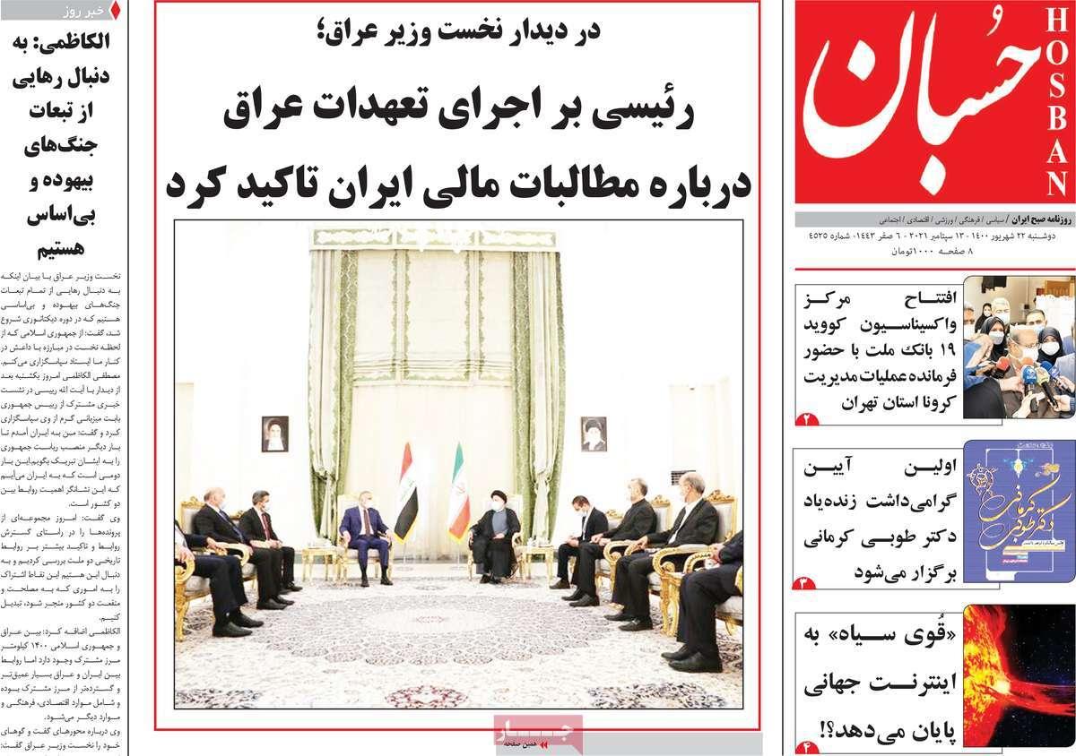 روزنامه حسبان