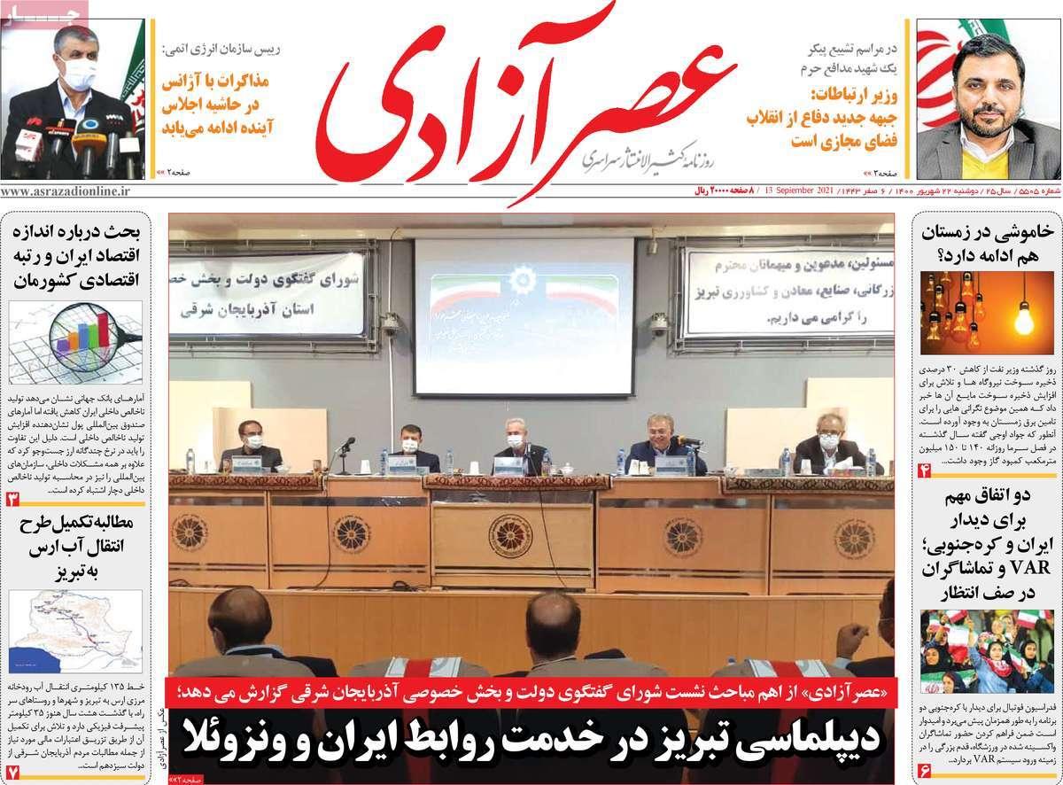روزنامه عصر آزادی