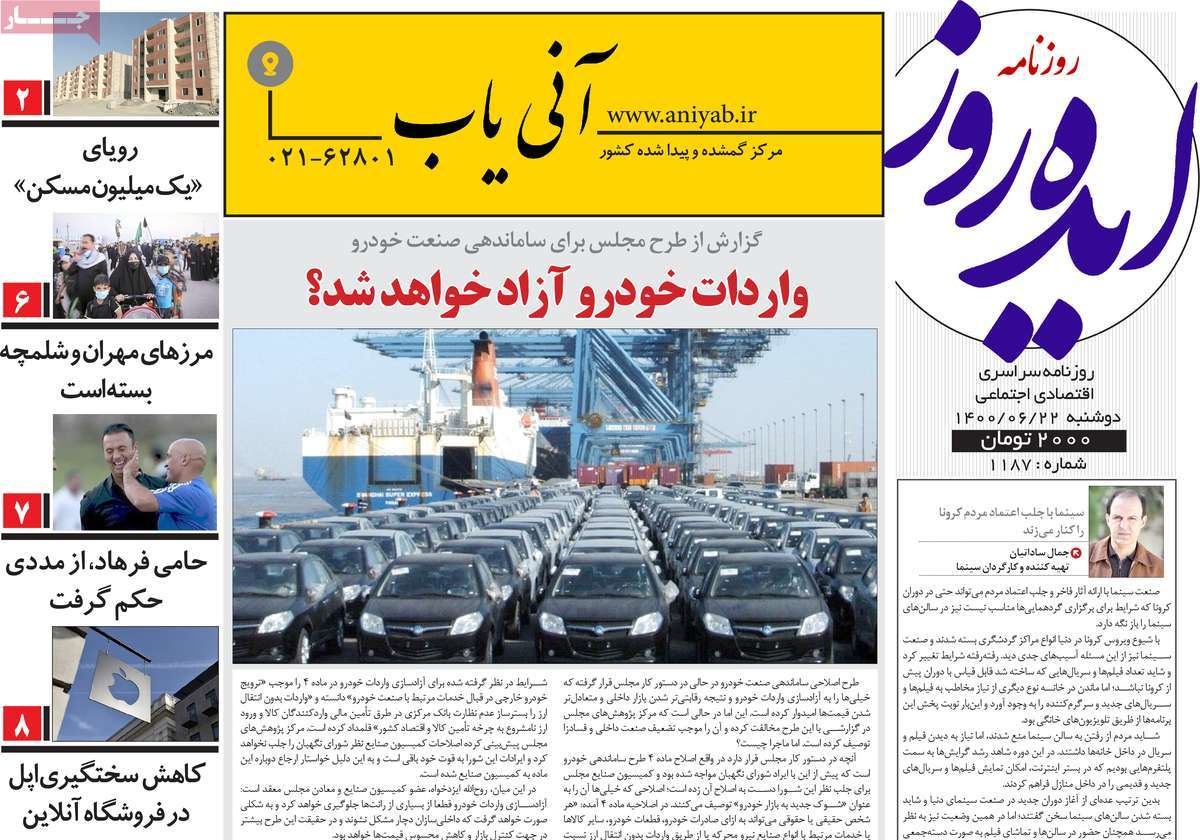 روزنامه ایده روز