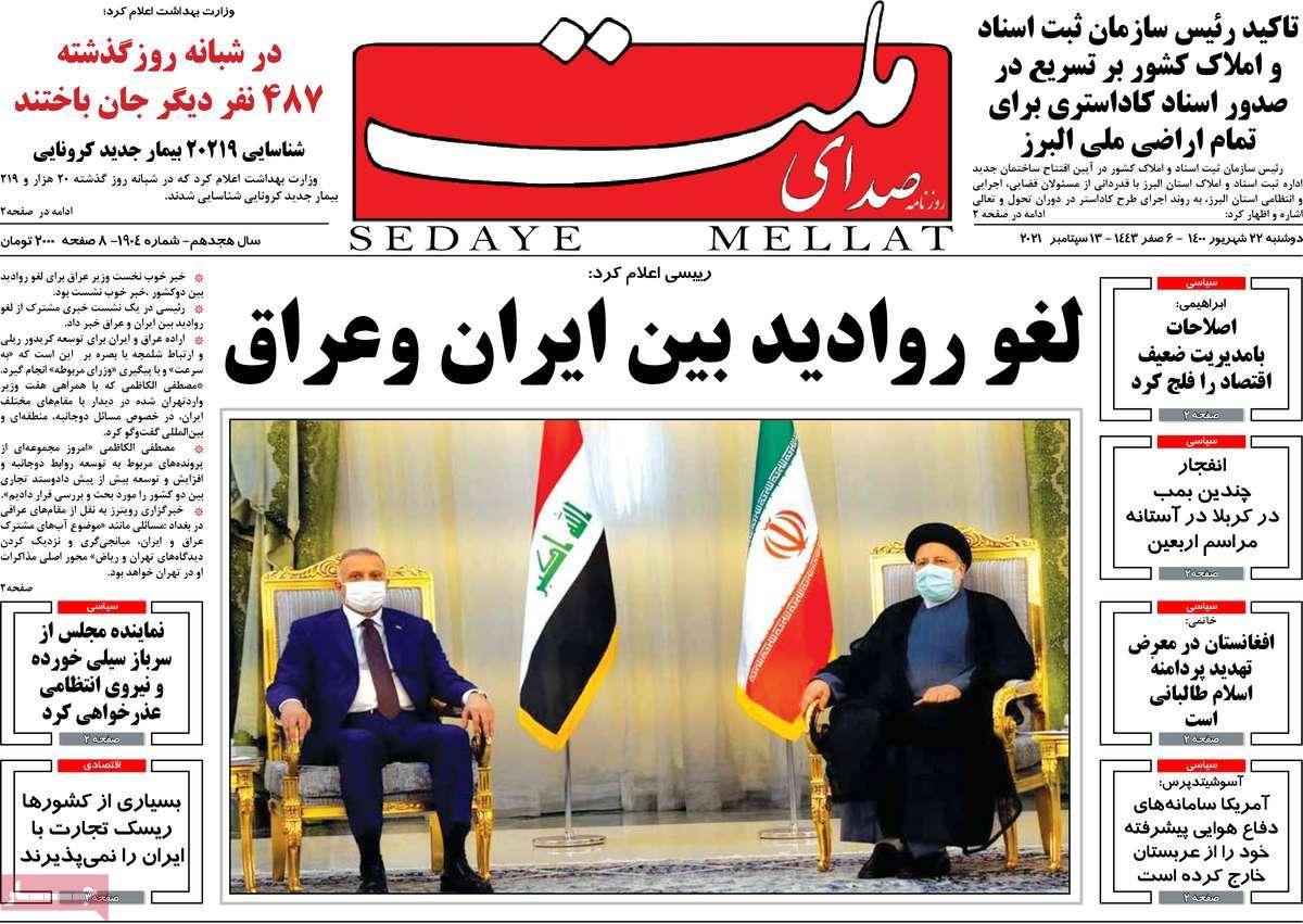 روزنامه صدای ملت