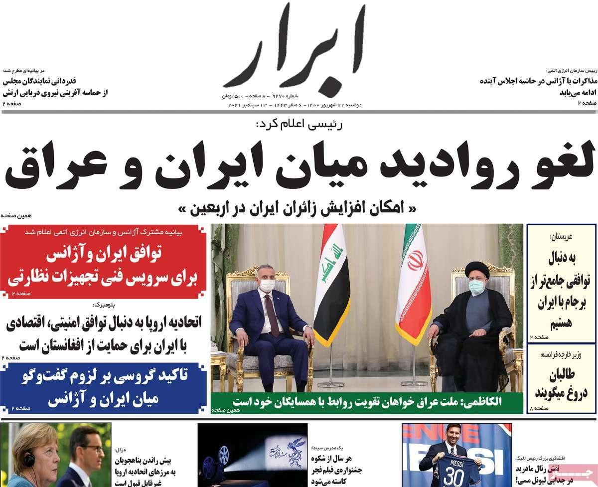 روزنامه ابرار