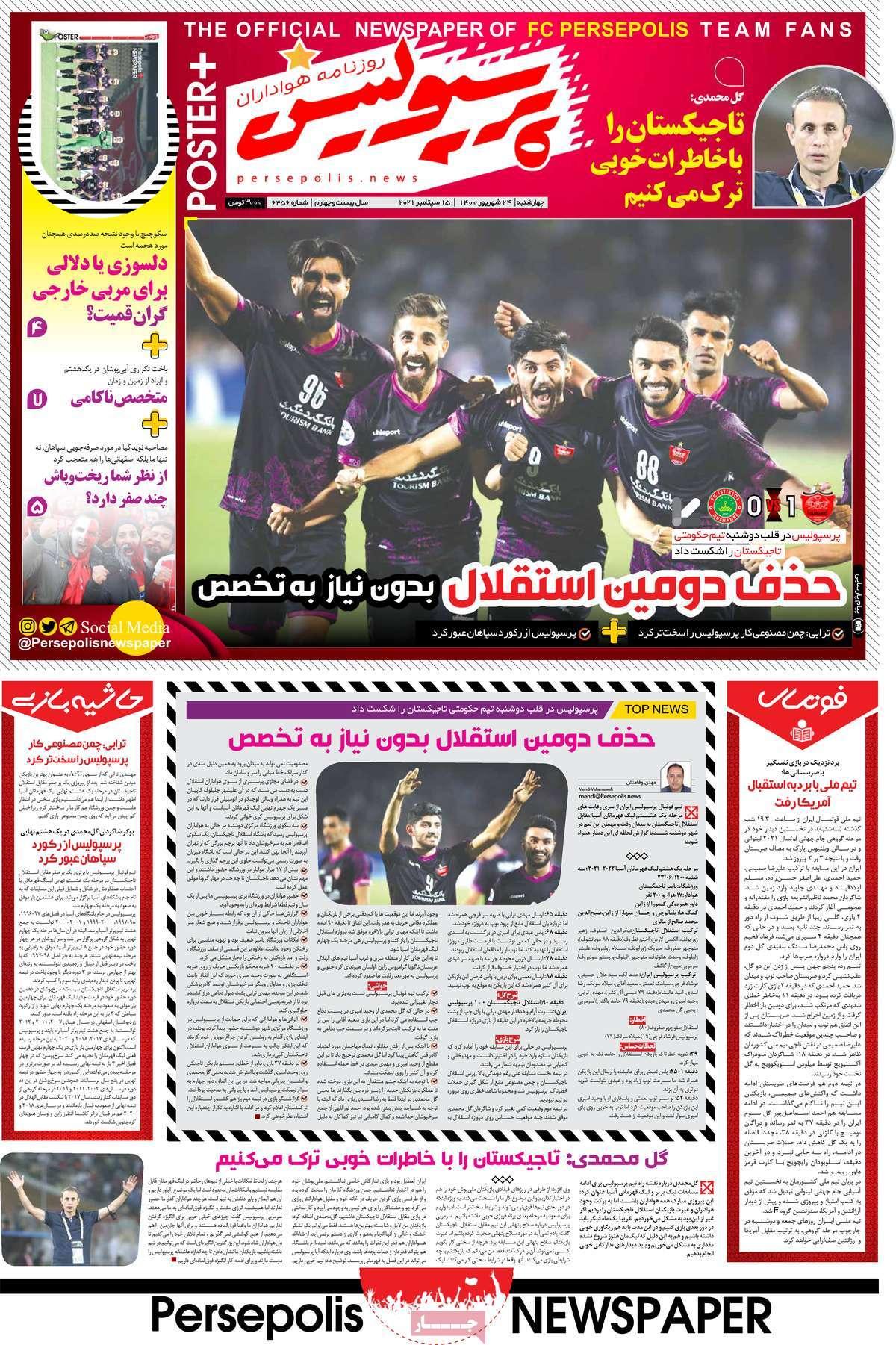 روزنامه پرسپولیس