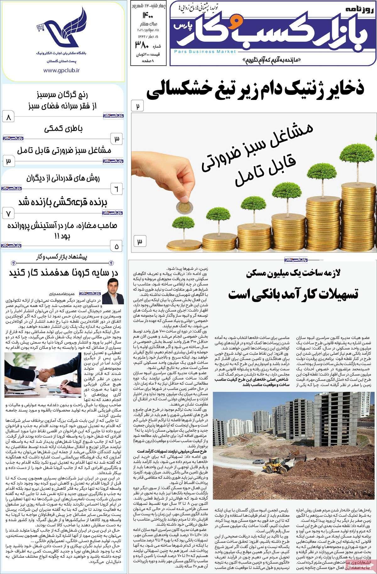 روزنامه بازار کسب و کار پارس