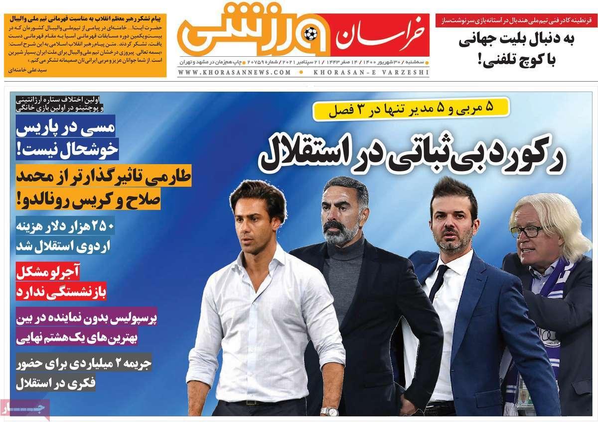عناوین و عکس روزنامه های امروز ۳۰ شهریور ۱۴۰۰, جدید 1400 -گهر