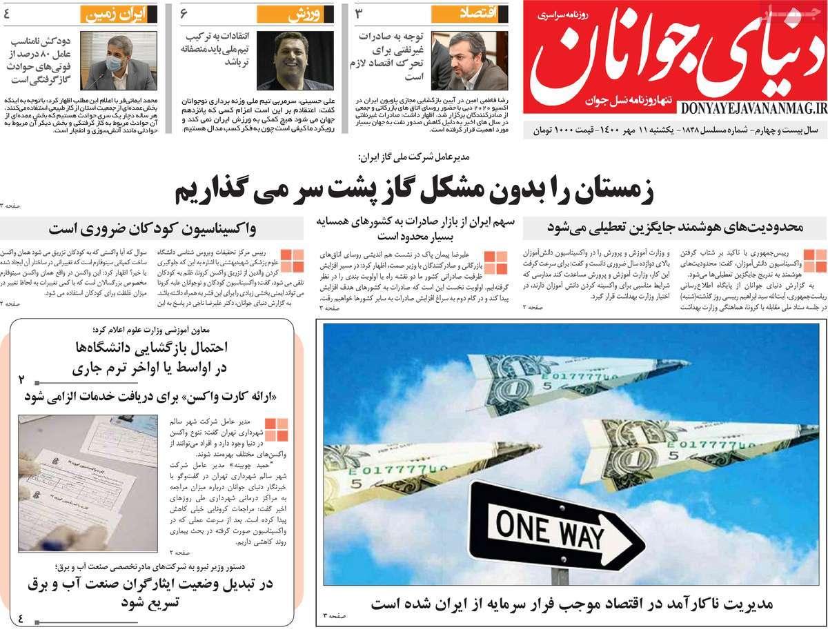 روزنامه دنیای جوانان