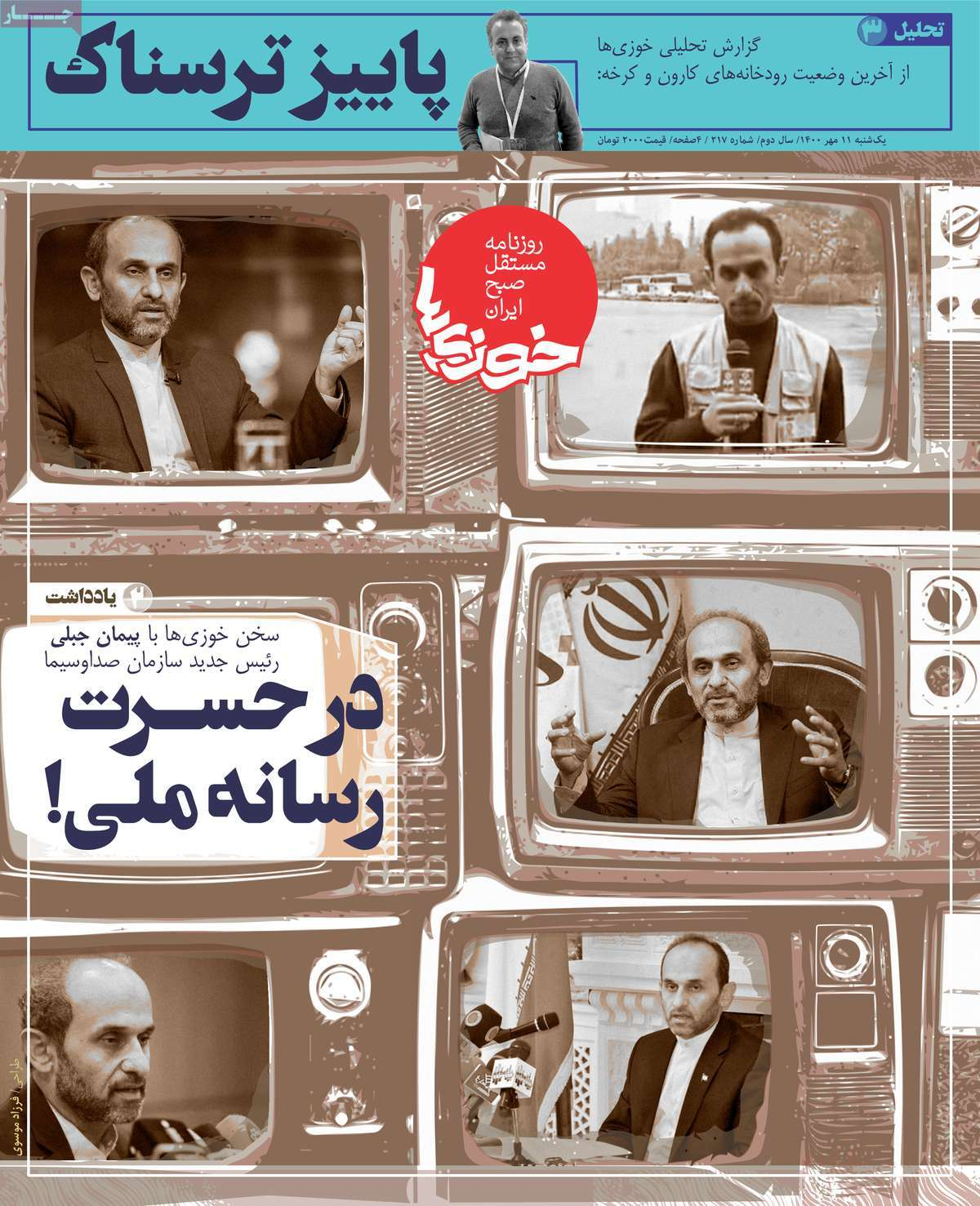 روزنامه خوزیها