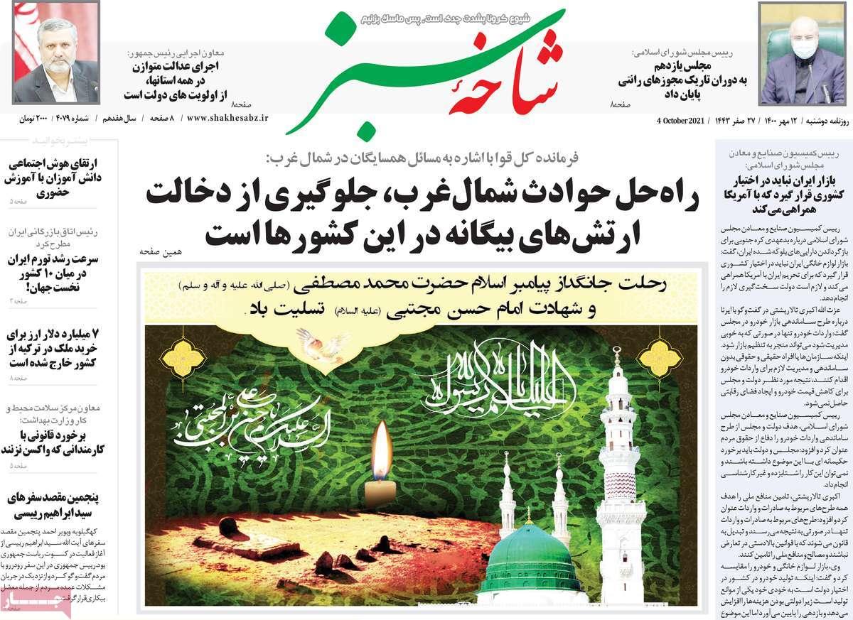 روزنامه شاخه سبز