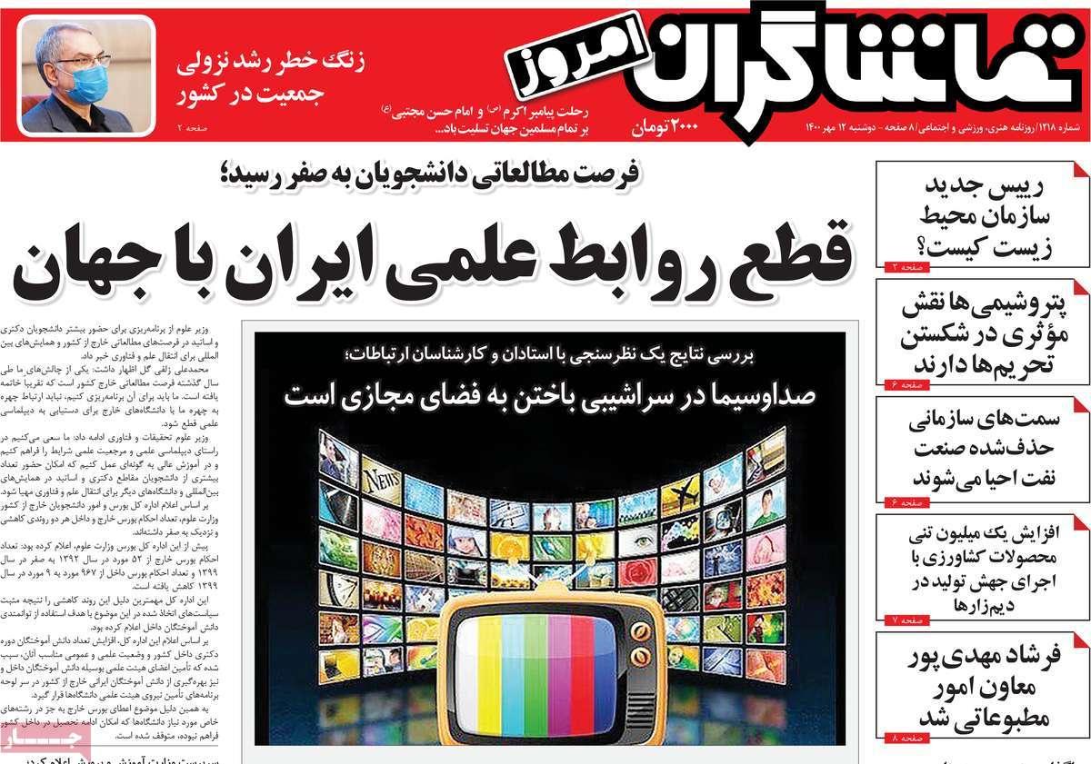 روزنامه تماشاگران امروز