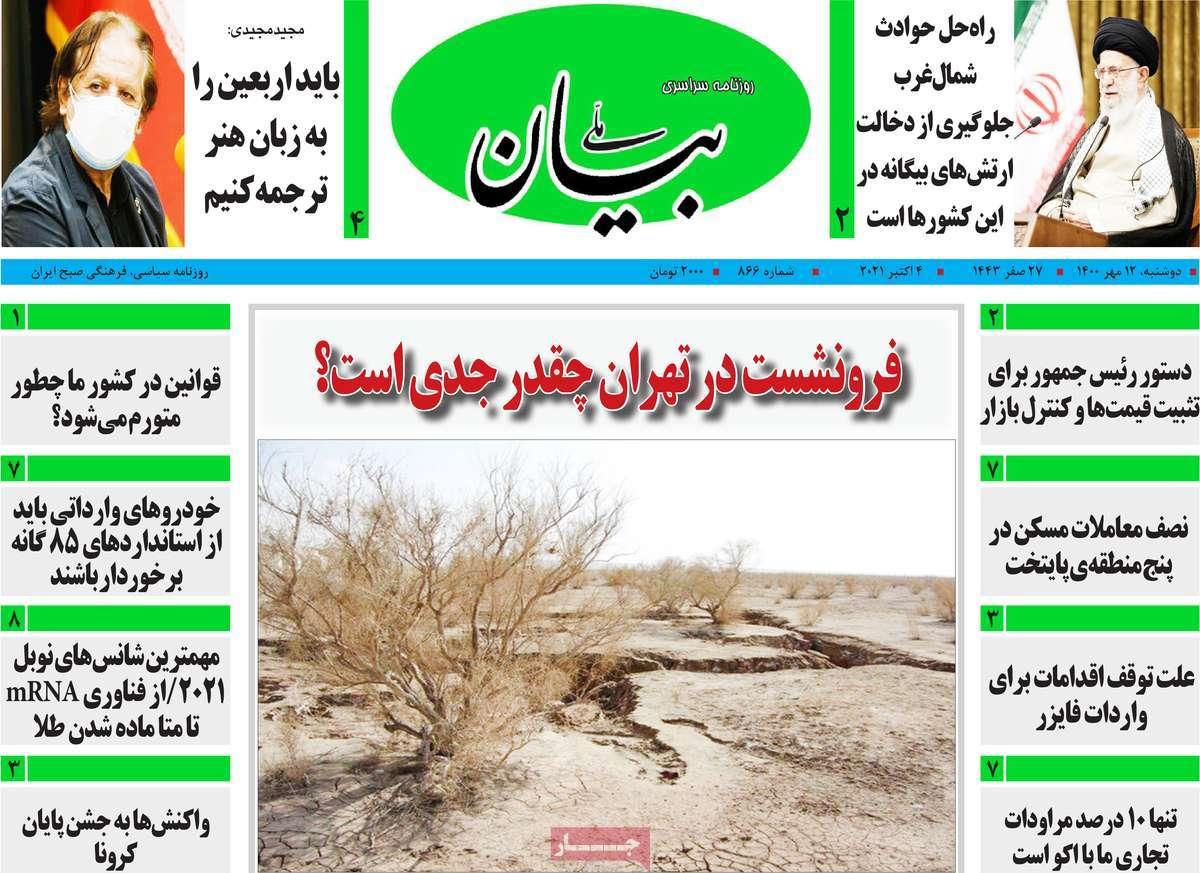 روزنامه بیان ملی