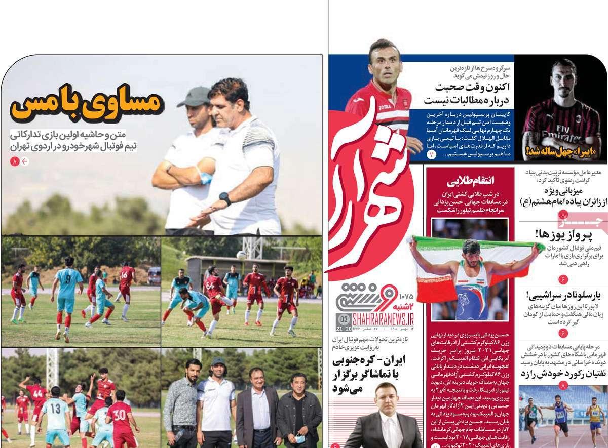 روزنامه شهرآرا ورزشی