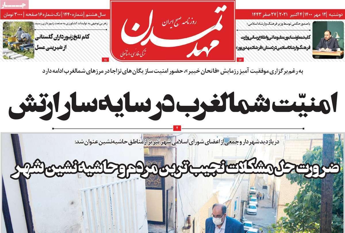 روزنامه مهد تمدن