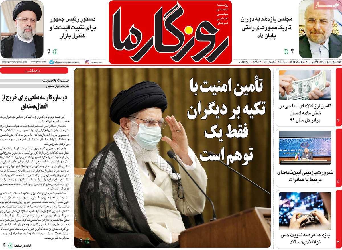 روزنامه روزگار ما