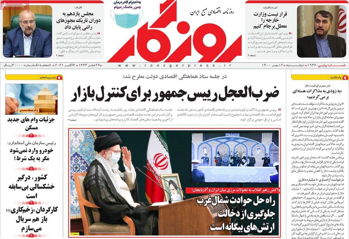 روزنامه روزگار